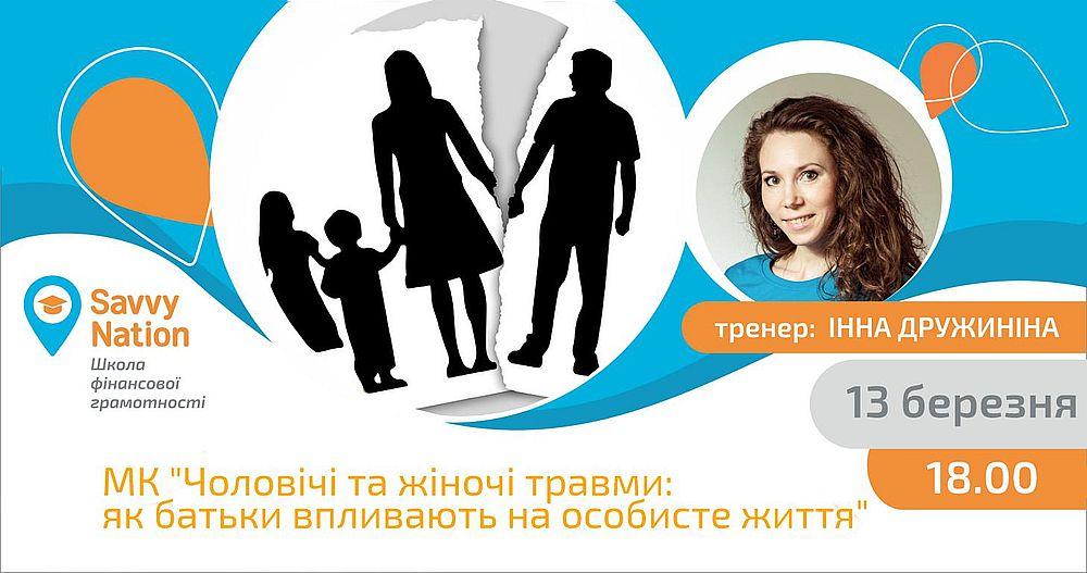 Майстер-клас «Чоловічі і жіночі травми: як батьки впливають на особисте життя»