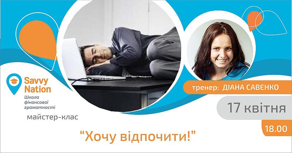 Хочу відпочити! (Тренінг для тих, хто втомився)